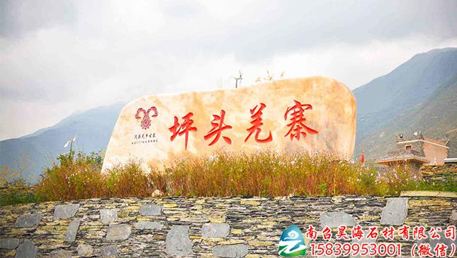 景区大型门牌石