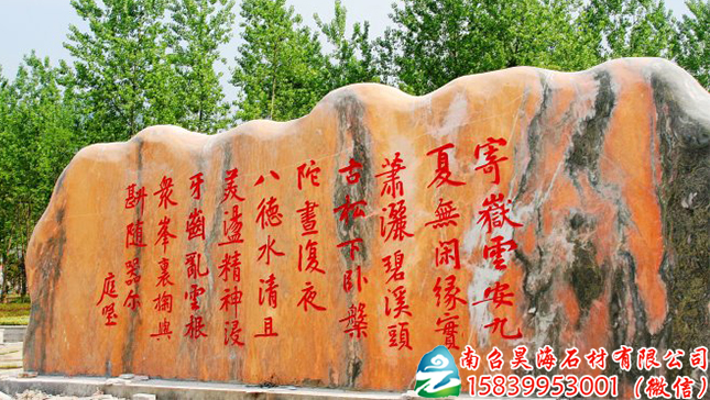 公园大型晚霞红景观石