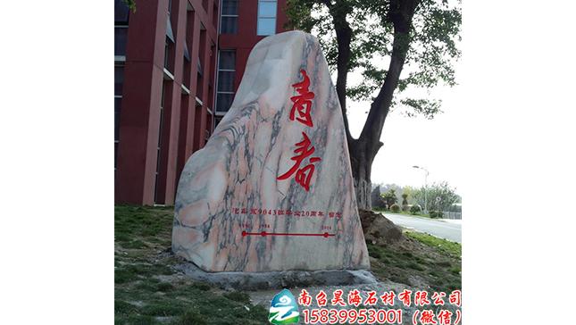 校园刻字石景观石