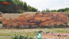 大型晚霞红景观石H11
