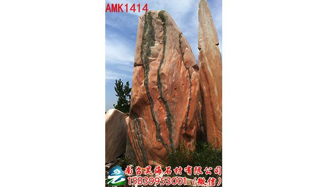 景观石H133