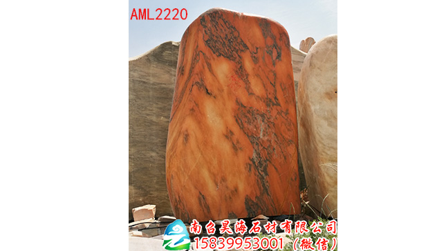 景观石H157