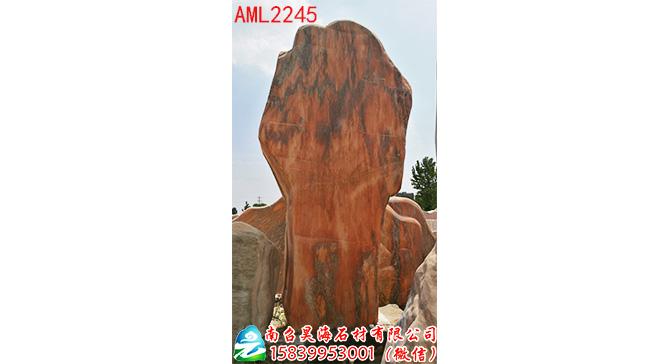 景观石H158