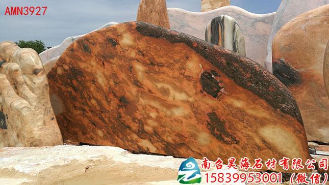 景观石H169