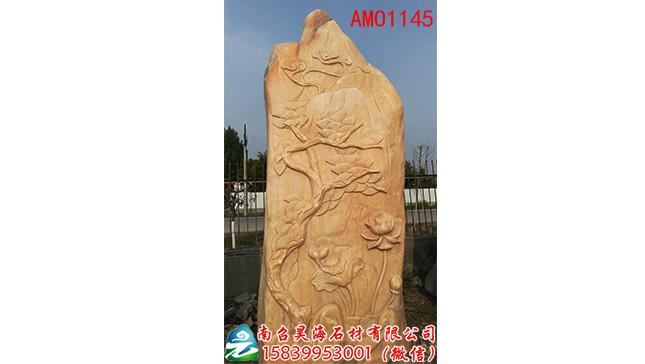 景观石H171