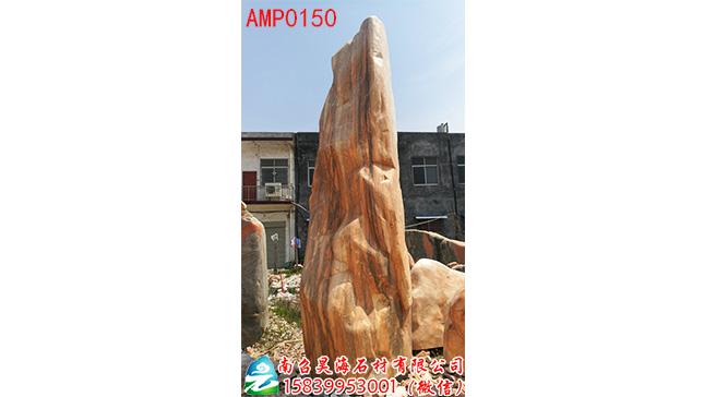 景观石H172
