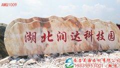 晚霞红大型门牌石:湖北润达科技园