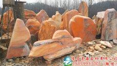 晚霞红景观石定制厂家开业