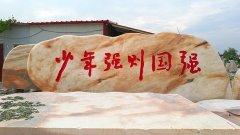 晚霞红景观石H99