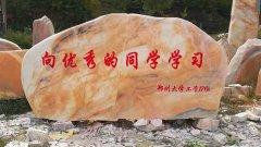 郑州大学订购的4米长晚霞红景观石已做好