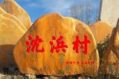 小型晚霞红村标石装车发往江苏常熟市