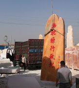 4米高晚霞红景观石发往陕西延安