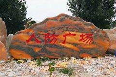 内蒙古7米红色景观石发货了