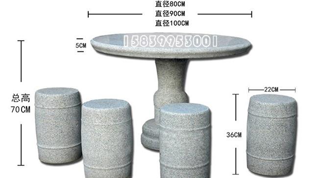 花岗岩石桌石凳尺寸